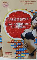 Грейпфрут для похудения в капсулах