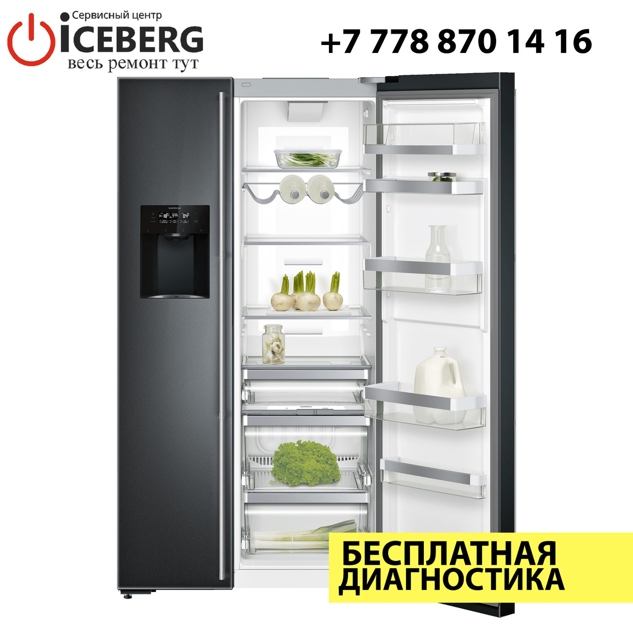Ремонт холодильников Gaggenau
