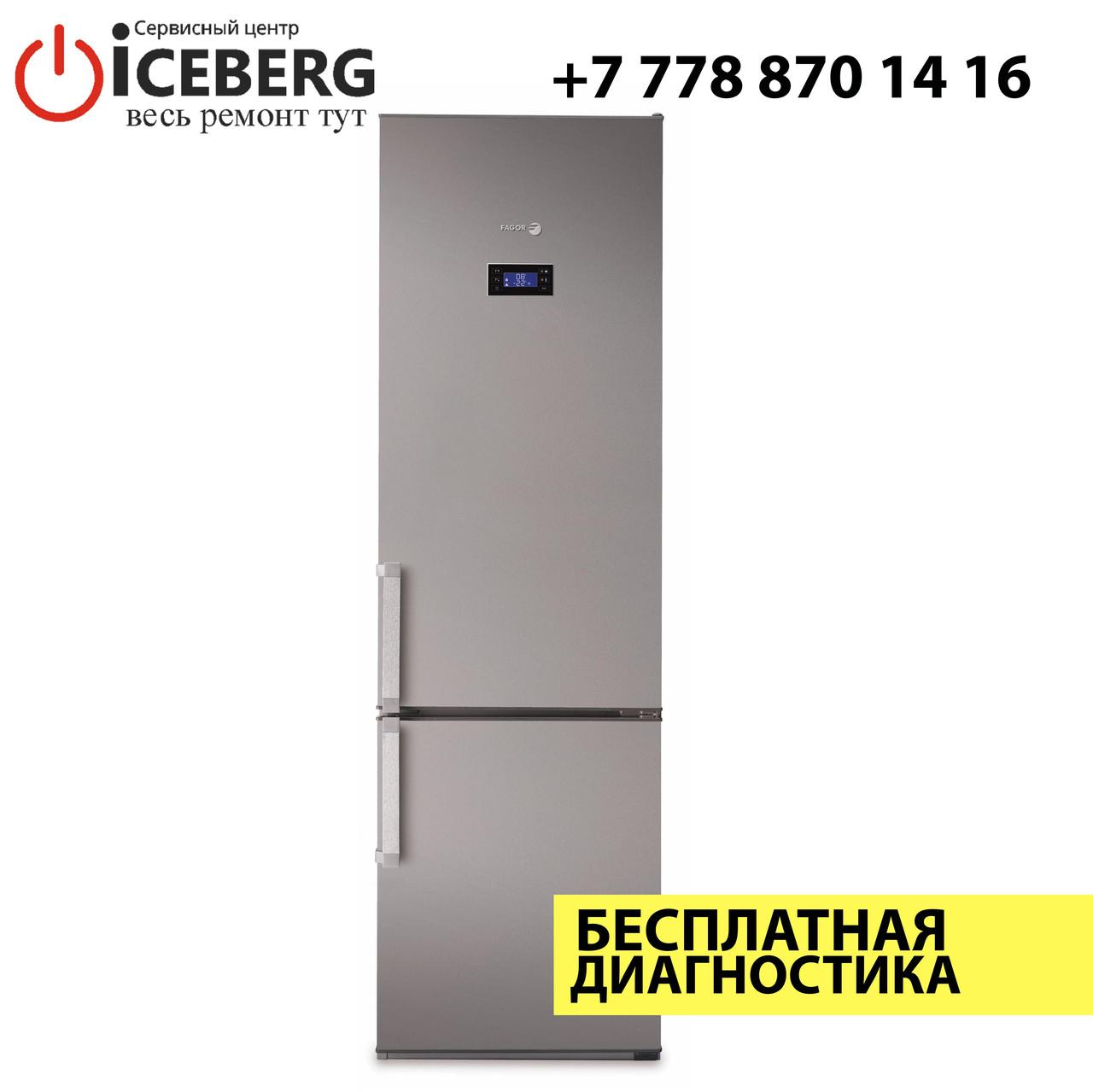 Ремонт холодильников Fagor