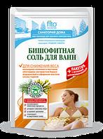 Соль для ванн Бишофитная Для снижения веса 530гр