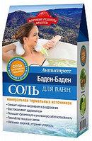 Минеральная соль термальных источников Баден-Баден для ванн Антистресс 530гр