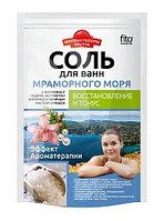 Соль Мраморного моря Восстановление и Тонус 530гр