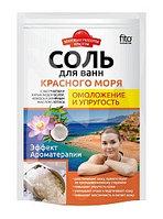 Соль Красного моря для ванн Омоложение и упругость