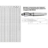 Цековка D 15,0 х d 6,6 х132 конический хвостовик Р6АМ5 с постоянной направляющей цапфой, (конус морзе) КМ2