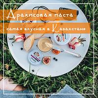 Арахисовая паста Nutmix купить в Казахстане