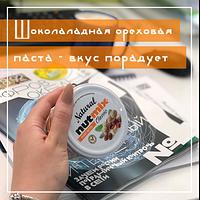 Шоколадная ореховая паста Nutmix в Казахстане