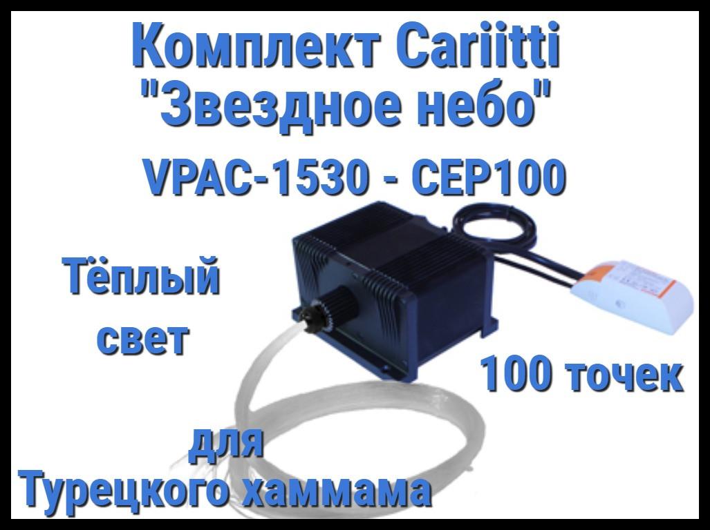 Комплект Cariitti VPAC-1530-CEP100 Звёздное небо для Хаммама (100 точек, тёплый свет)