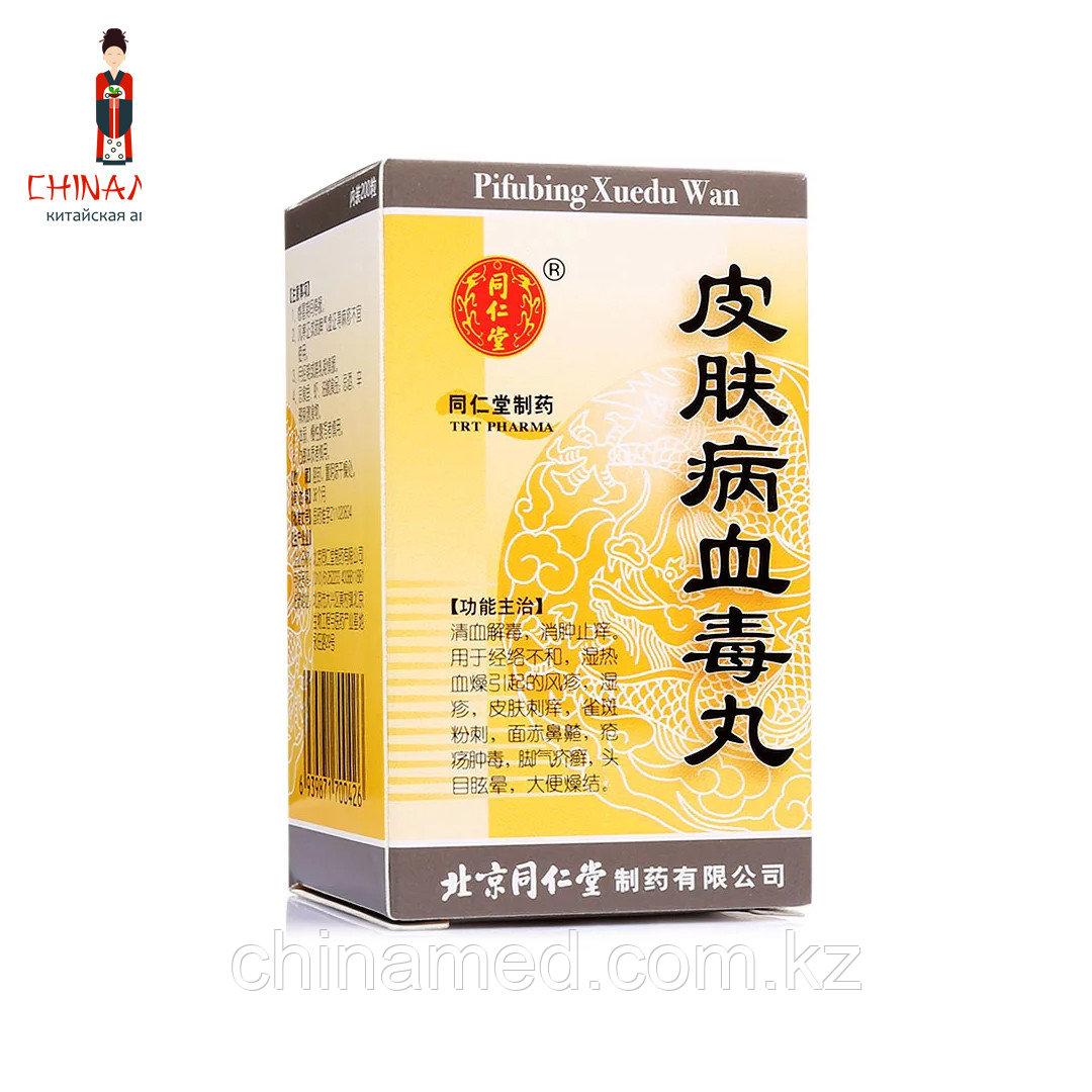 Pifubing Xuedu Wan пилюли для лечения кожи и очищения крови (Пифубин Сюэду Вань)