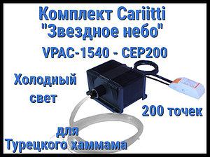 Комплект Cariitti VPAC-1540-CEP200 Звёздное небо для Хаммама (200 точек, холодный свет)