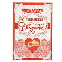 Диплом «С юбилеем свадьбы» А5