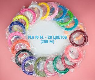 PLA пластик (20 цветов по 10 метров)