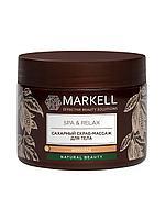 Markell / Сахарный скраб-массаж SPA-RELAX Шоколад
