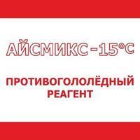 Противогололедный реагент - Айсмикс (ICEMIX) -15, мешок 20 кг