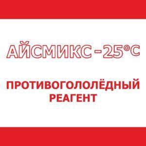 Противогололедный реагент - Айсмикс (ICEMIX) -25, мешок 20 кг