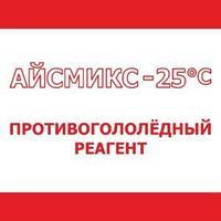 Противогололедный реагент - Айсмикс (ICEMIX) -25, мешок 20 кг, фото 1