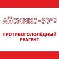 Противогололедный реагент - Айсмикс (ICEMIX) -30, мешок 20 кг