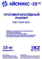Противогололедный реагент - Айсмикс (ICEMIX) -25, мешок 15 кг