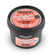"""Маска-очищение для лица Organic Kitchen """"Вечеринка на Марсе"""""""