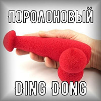 Поролоновый Ding Dong