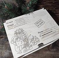 Коробка для подарков от Деда Мороза