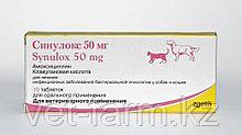 Синулокс таблетки, уп. 10 таб. по 50 мг