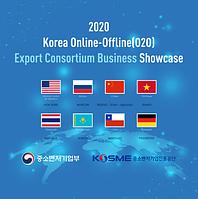 Состоится онлайн конференция по обмену технологиями с Южно-Корейскими компаниями