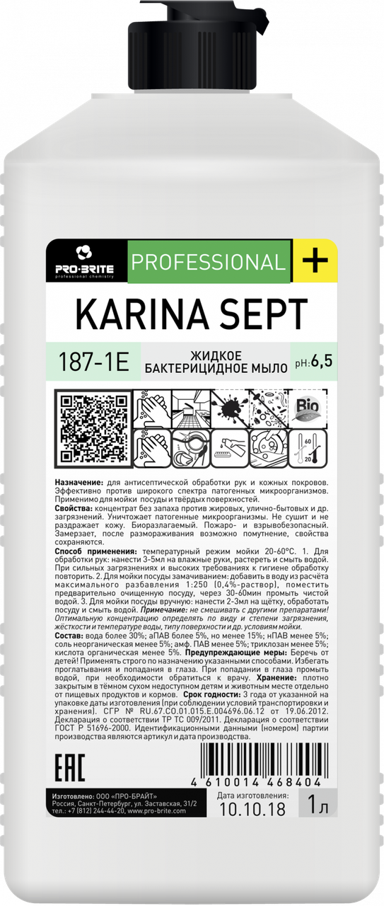 Жидкое бактерицидное мыло Karina Sept 1л