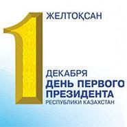 День Первого Президента - 1 декабря