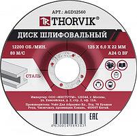 AGD12560 Диск шлифовальный абразивный по металлу, 125х6х22.2 мм