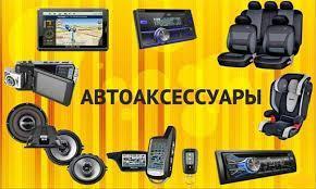 Автоаксессуары (Top-car)