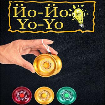 Yo-Yo Йо-Йо в ассортименте (оригинал)