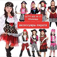 Аксессуары для костюма пирата / пиратки