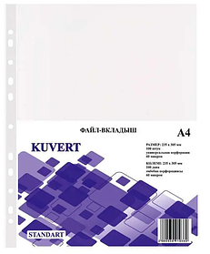 Файл-вкладыш KUVERT А4, 60 мкм 100 штук в упаковке, gloss