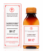 """Эликсир монастырский №17 """"Антитабак"""",100 мл"""