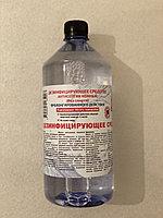 Антисептик (дезинфицирующее средство) 1 литр