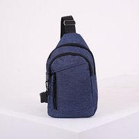 Сумка-рюкзак на одной лямке, 2 отдела на молниях, наружный карман, цвет синий