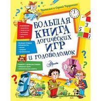 Большая книга логических игр и головоломок Станкевич С.А.