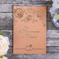 Свадебное приглашение 'Розы', крафт, с тиснением, 10,5 х 15 см (комплект из 10 шт.)