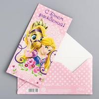 Открытка-конверт для денег 'Для самой прелестной', Принцессы Рапунцель (комплект из 10 шт.)