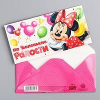 Открытка-конверт для денег 'На маленькие радости', Минни Маус, 16.5 х 8 см (комплект из 10 шт.)