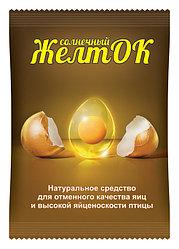 Белково-витаминно-минеральный концентрат «Солнечный ЖелтОК» 700гр