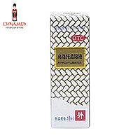 Капли от пота Xilian (Бромидроз, сильное потовыделение и запах)