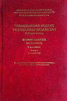 Гражданский кодекс РК (Общая часть) КОММЕНТАРИЙ (постатейный) Книга 1. (2021 год)