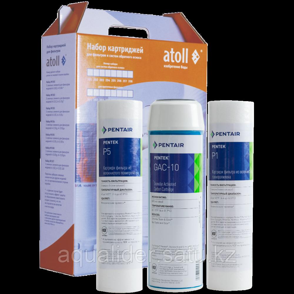 Набор фильтрэлементов atoll №202 STD (префильтры для серий A-575, A-550, A-560)
