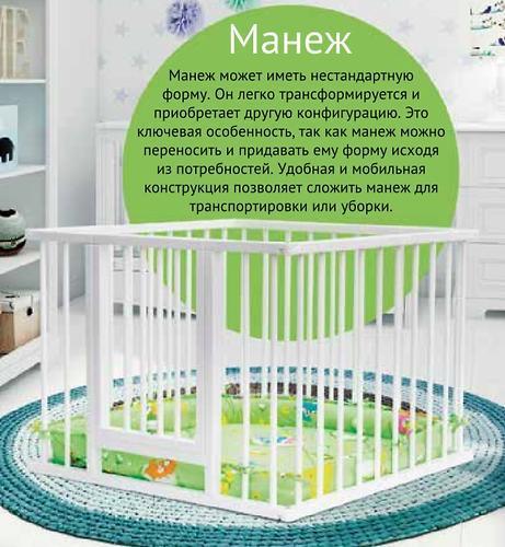Манеж Bambini МД.01.10 Слоновая кость