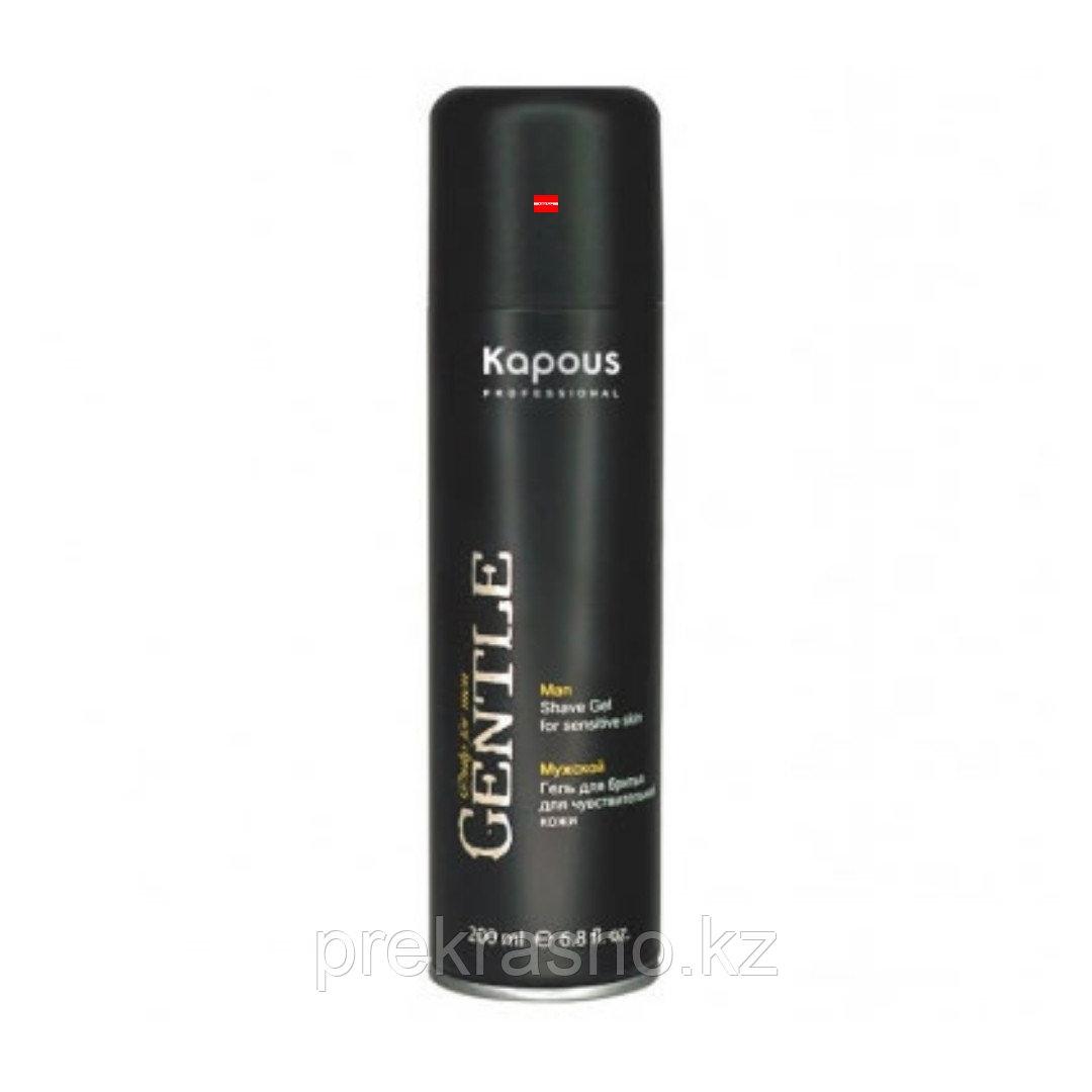 Мужской гель для бритья 200мл для чувствительной кожи с охлаждающим эффектом Kapous Gentlemen