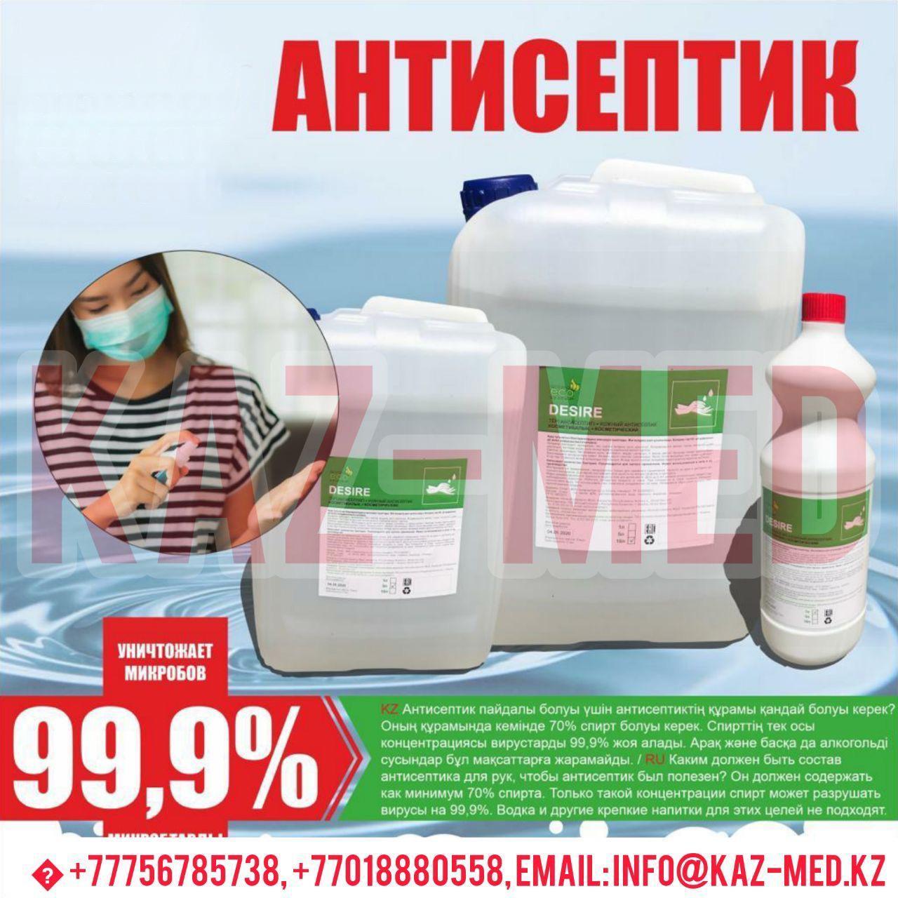 Антисептик спиртовой 70%-99% DESIRE - фото 1