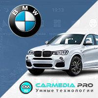 BMW CarMedia PRO