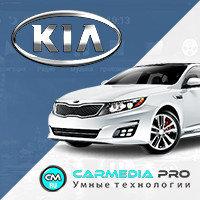 Kia CarMedia PRO