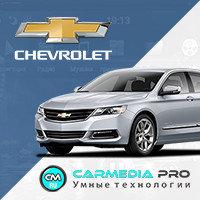 Chevrolet CarMedia PRO